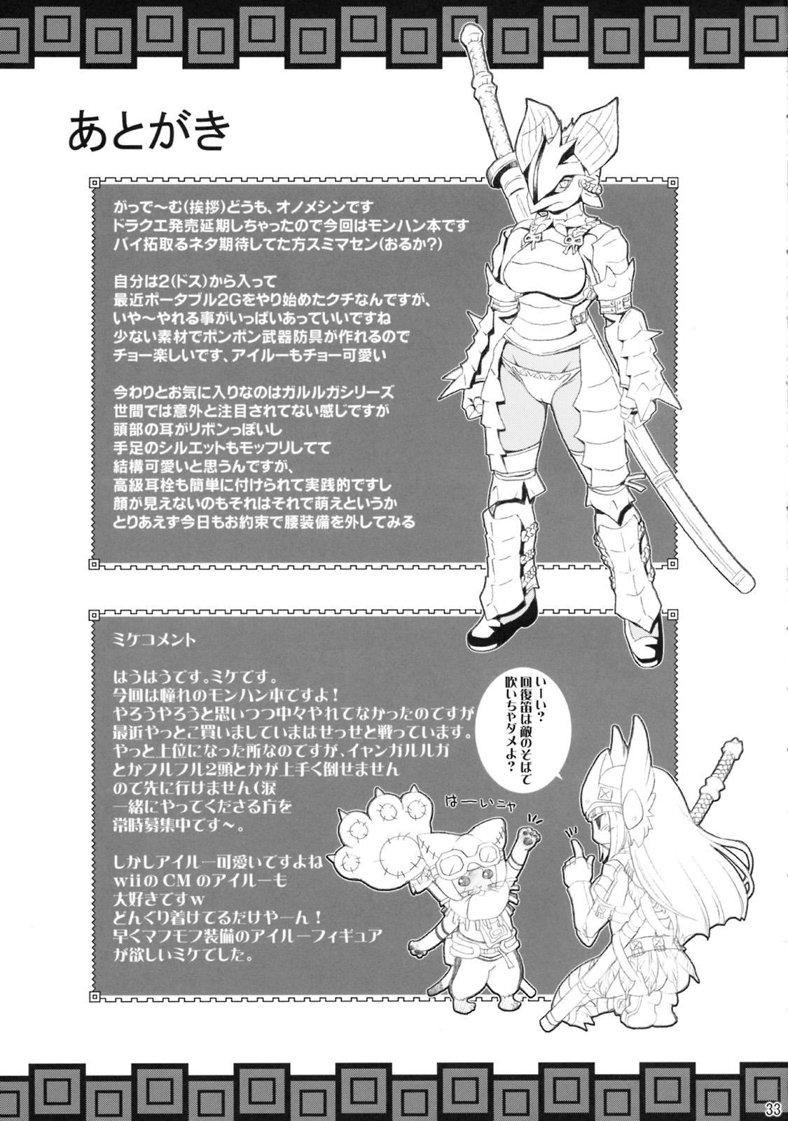 Kyonyuu Hunter - Big Breast Hunter 31