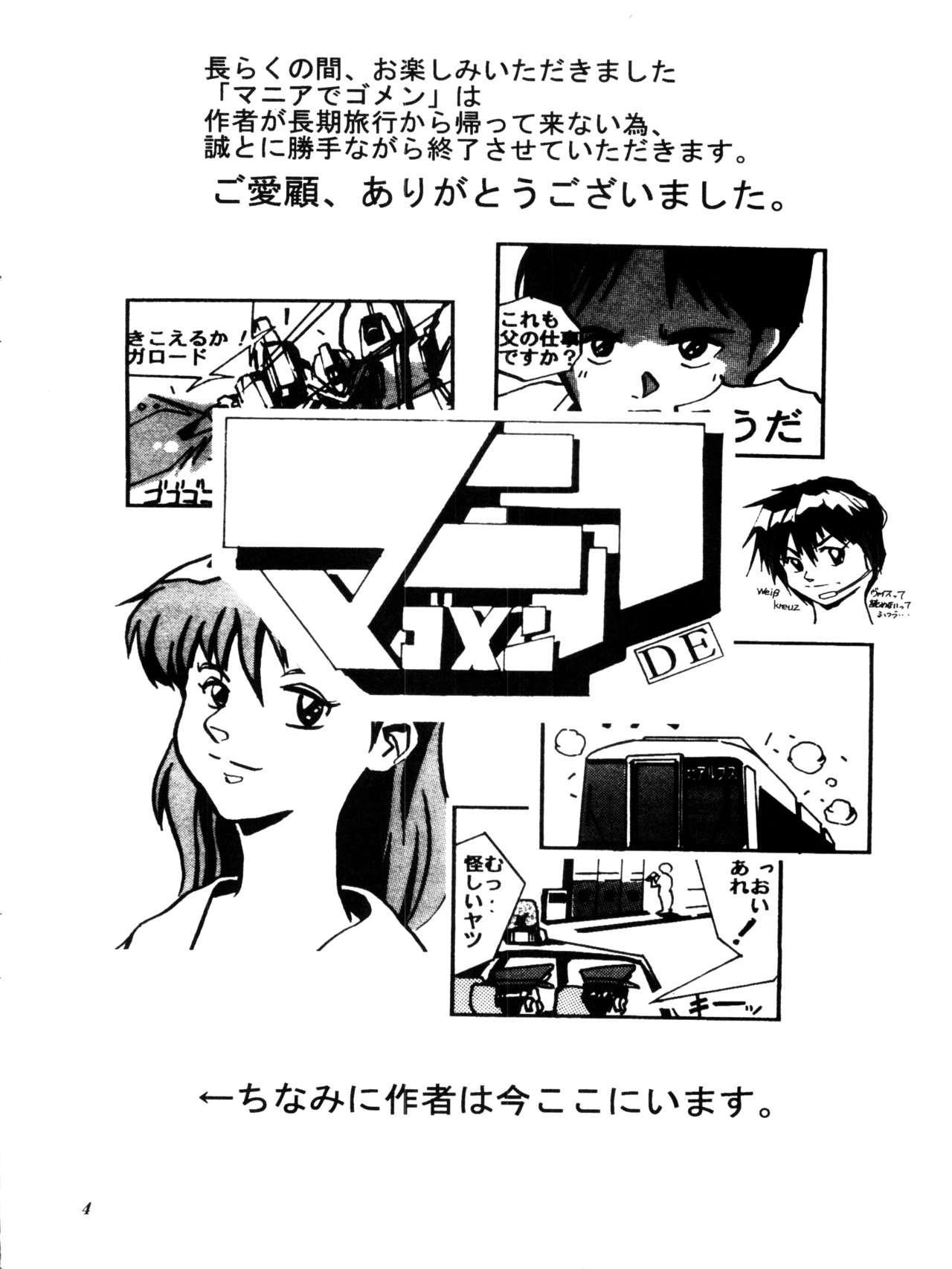 Sakura to Tomoyo to Ookina Ochinchin 25