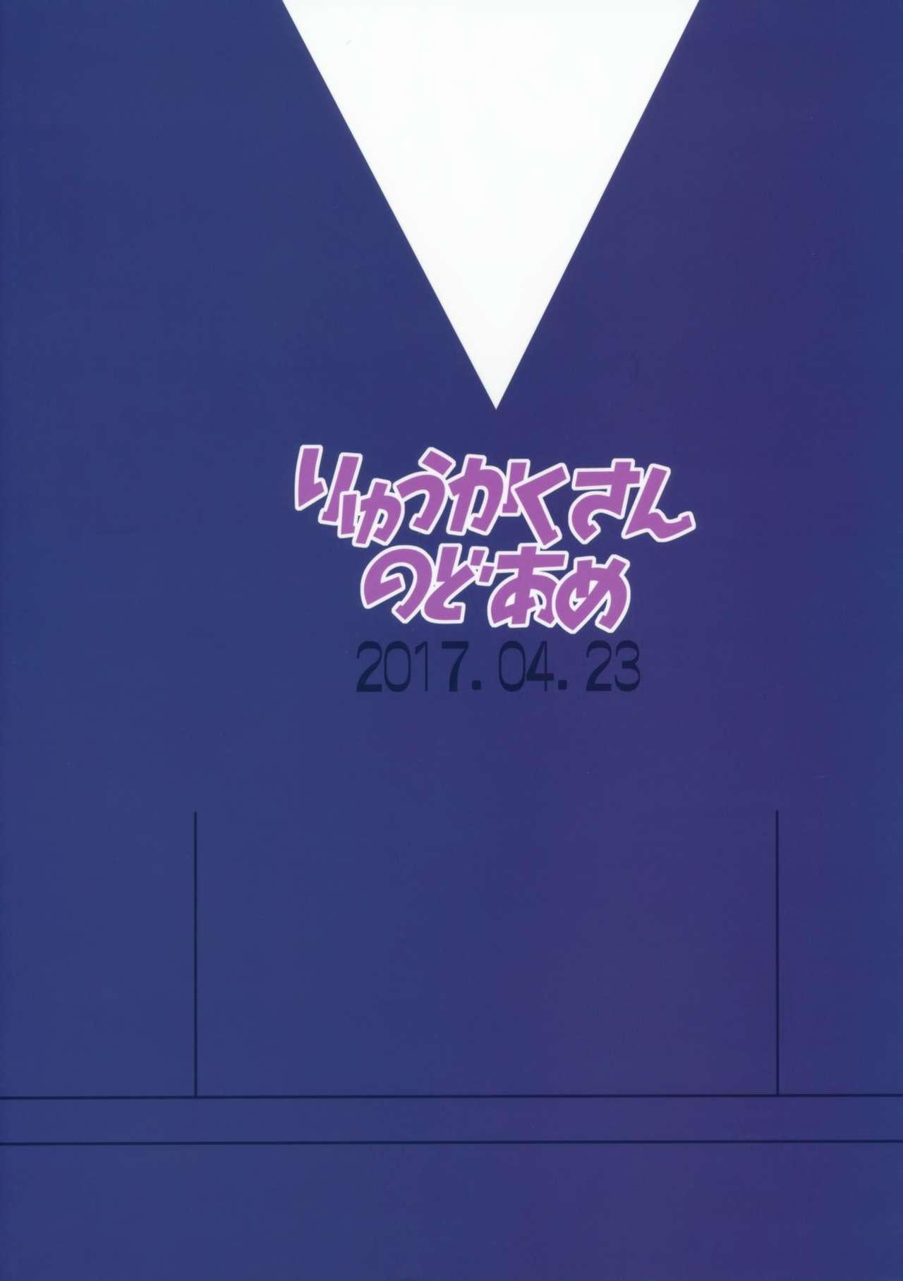 Idol ga Seifuku ni Kigaetara 21