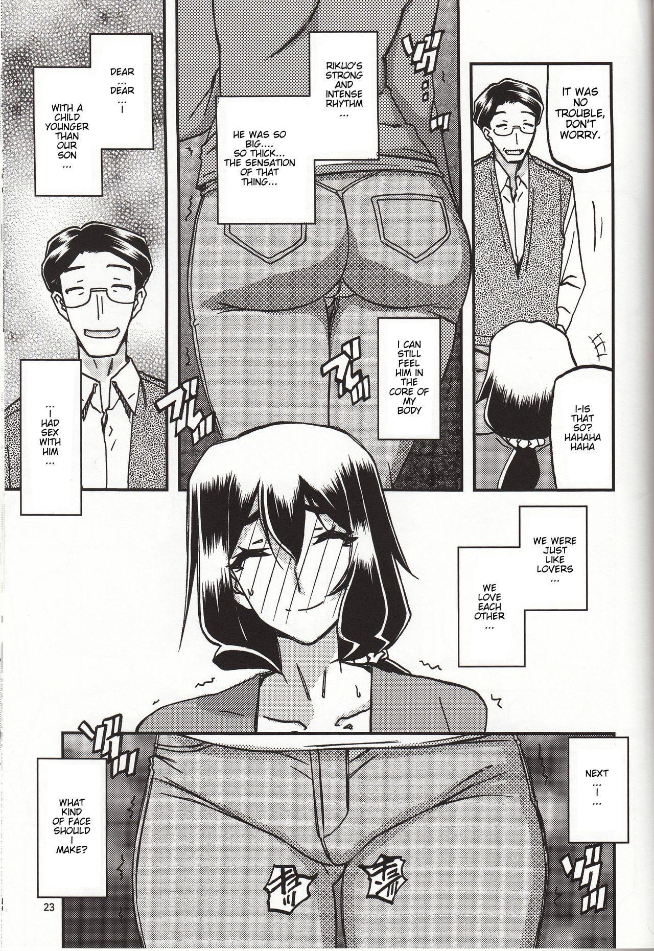 Akebi no Mi - Chizuru Katei 21