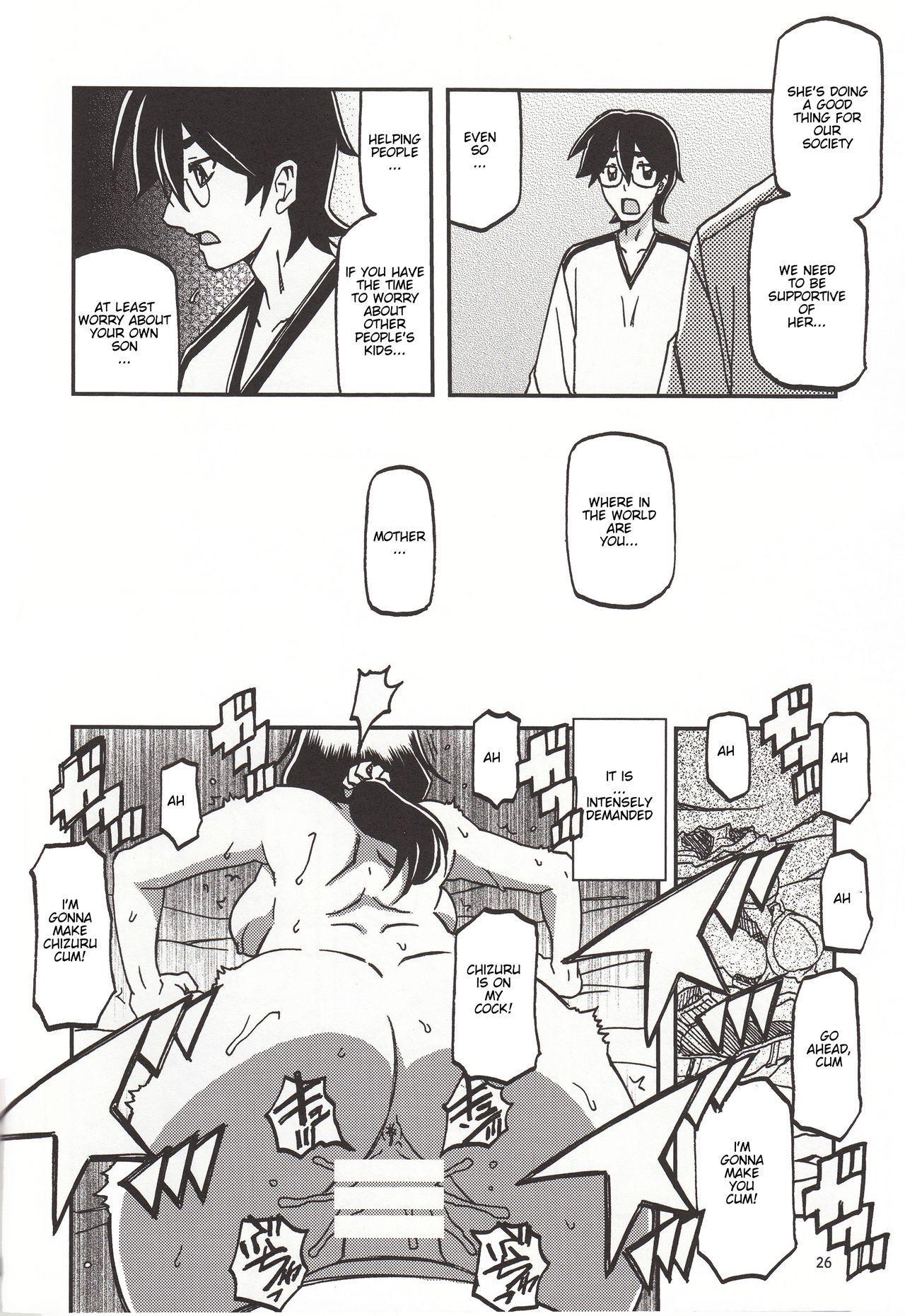 Akebi no Mi - Chizuru Katei 24