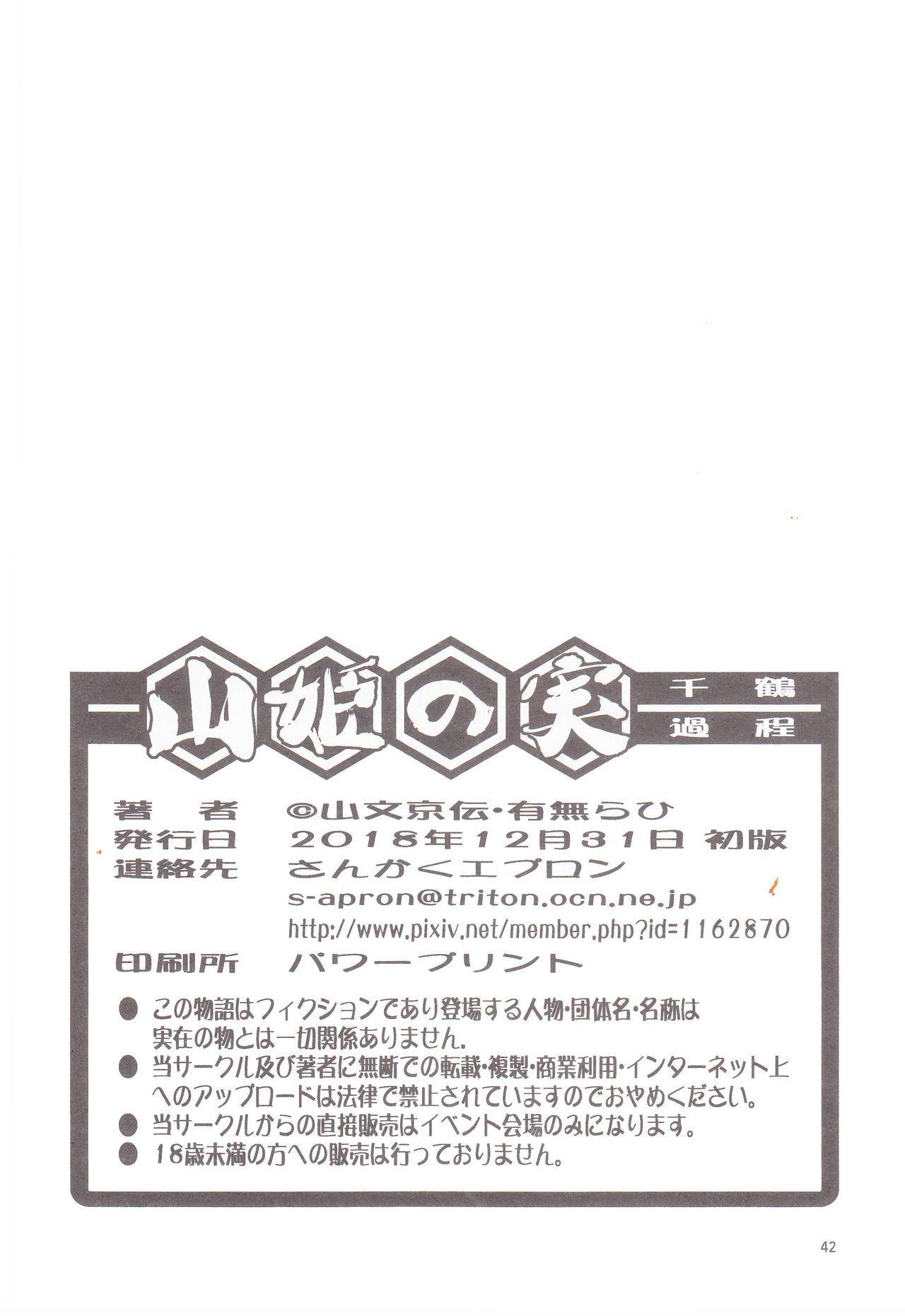 Akebi no Mi - Chizuru Katei 40