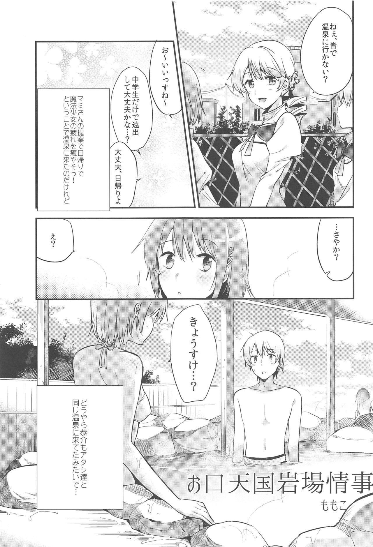 MadoHomu no Yu Puella Magi Dosukebe Onsen 23