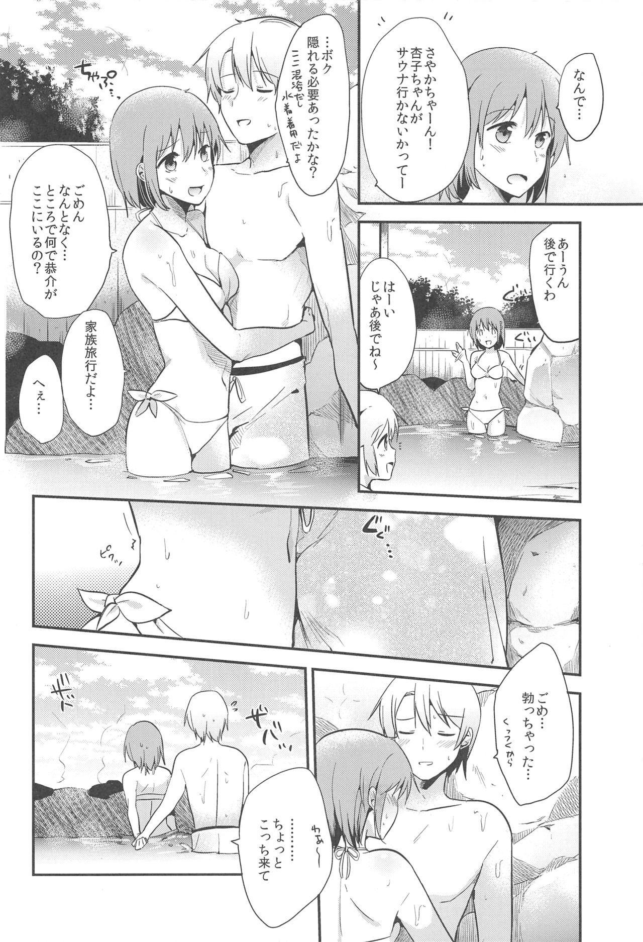 MadoHomu no Yu Puella Magi Dosukebe Onsen 24