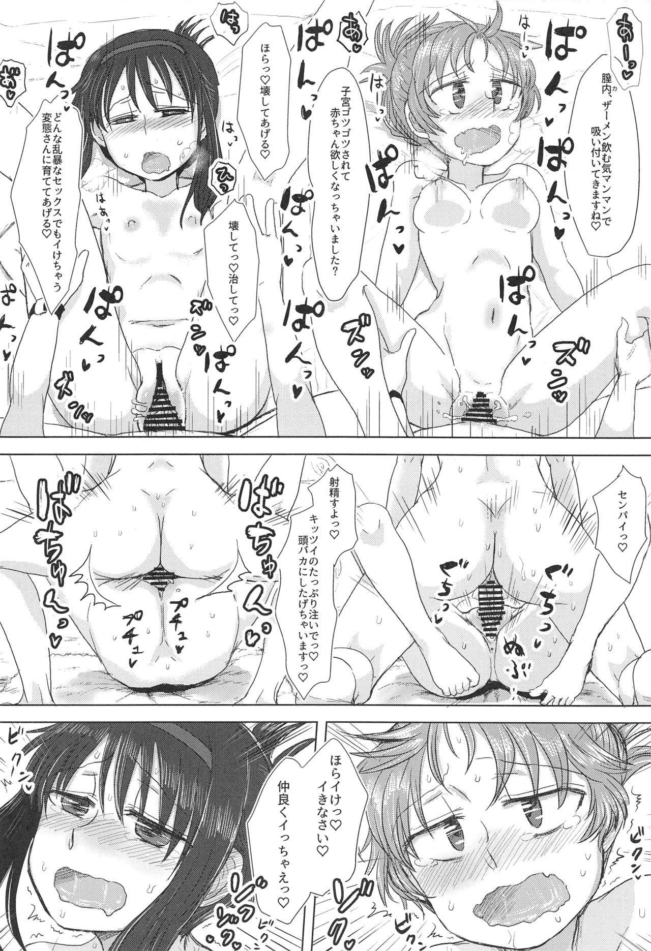 MadoHomu no Yu Puella Magi Dosukebe Onsen 34