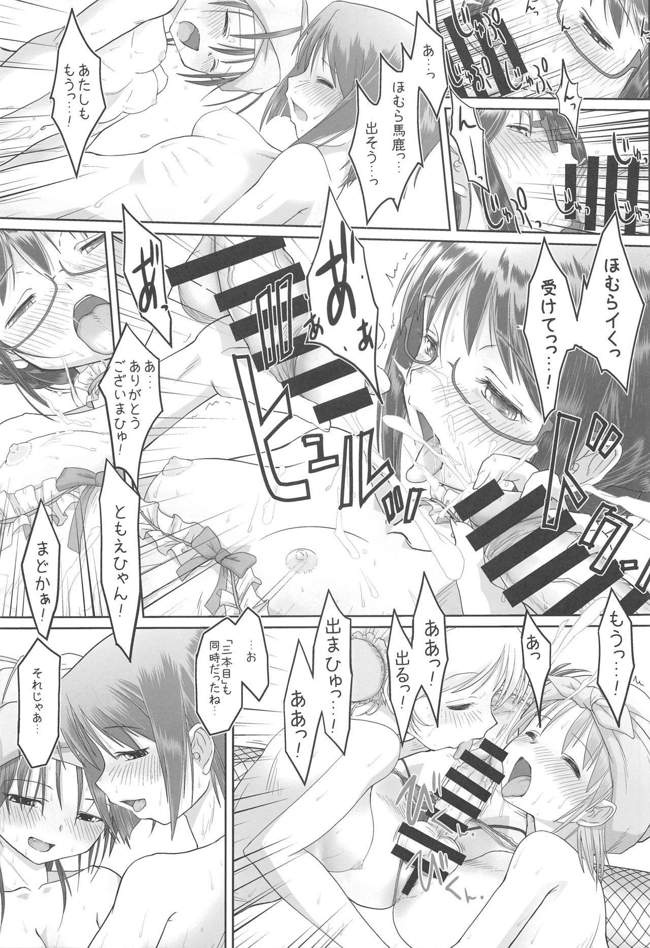 MadoHomu no Yu Puella Magi Dosukebe Onsen 41