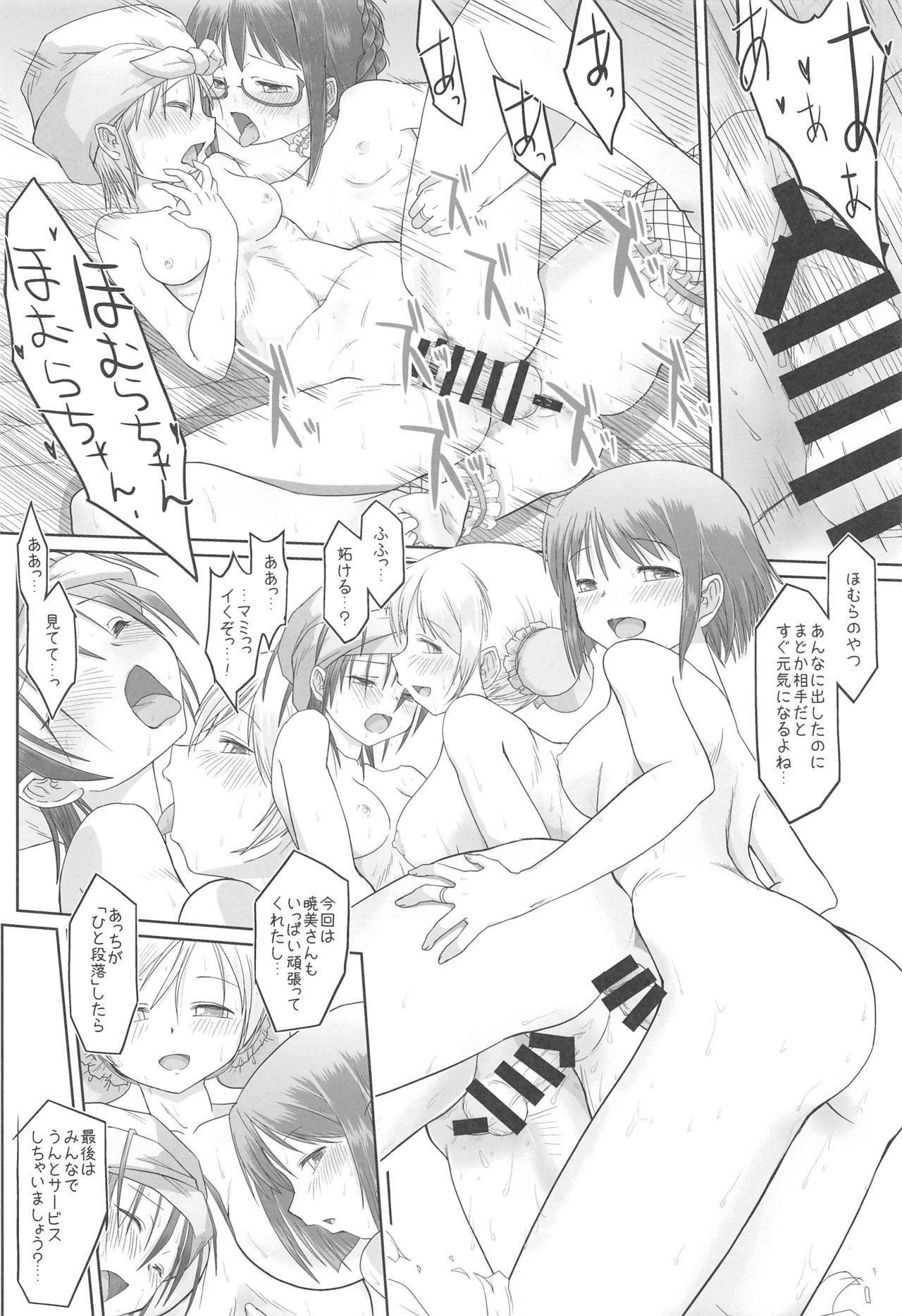 MadoHomu no Yu Puella Magi Dosukebe Onsen 44