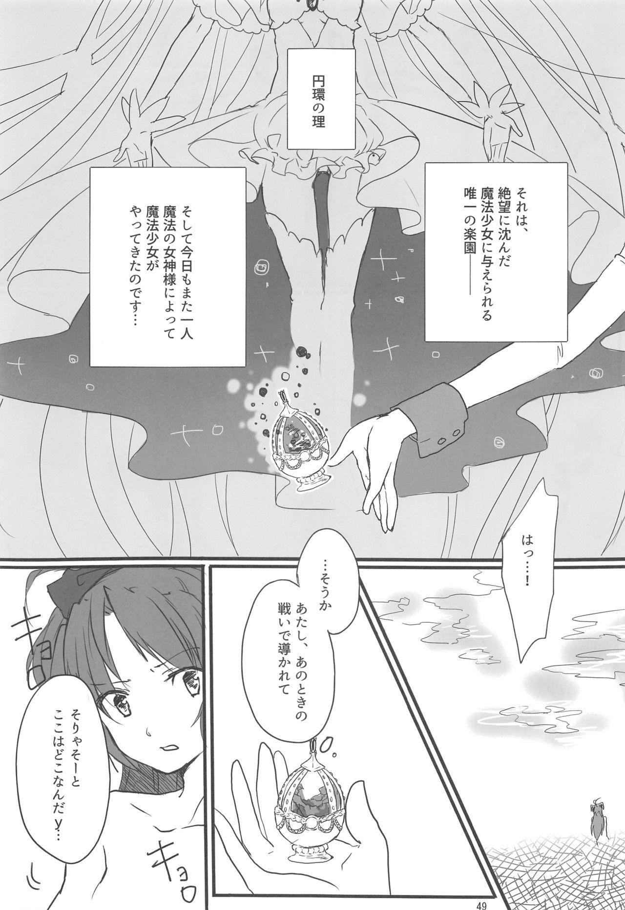 MadoHomu no Yu Puella Magi Dosukebe Onsen 47