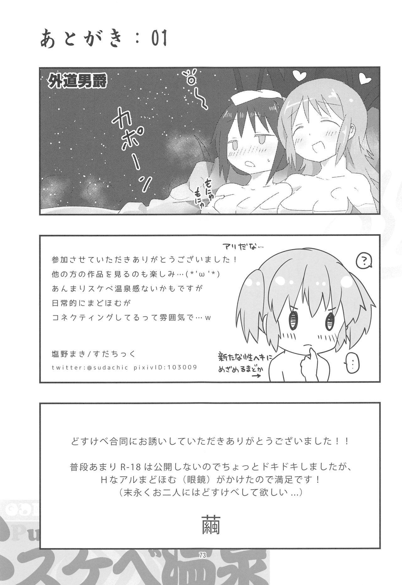MadoHomu no Yu Puella Magi Dosukebe Onsen 71