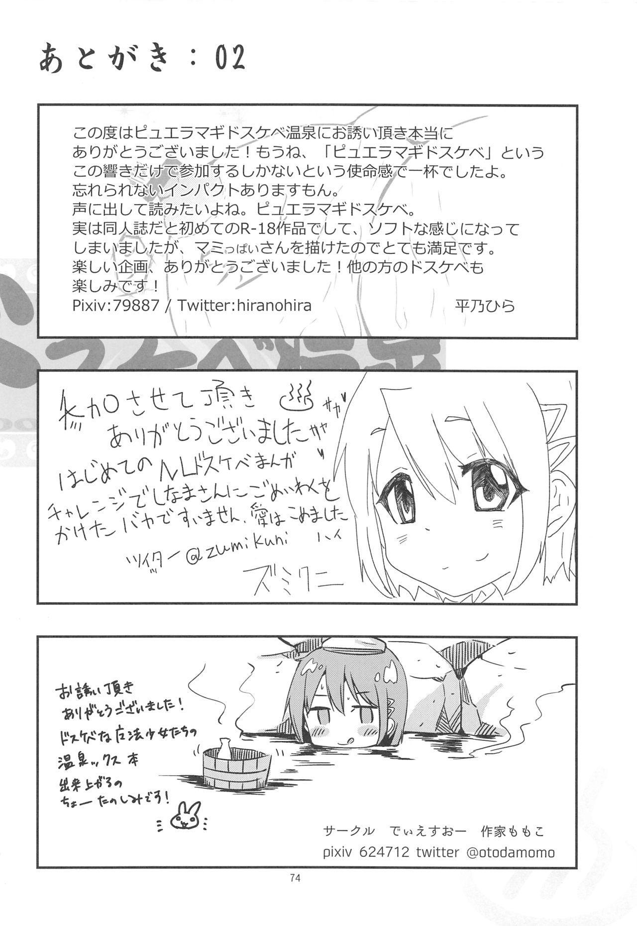 MadoHomu no Yu Puella Magi Dosukebe Onsen 72