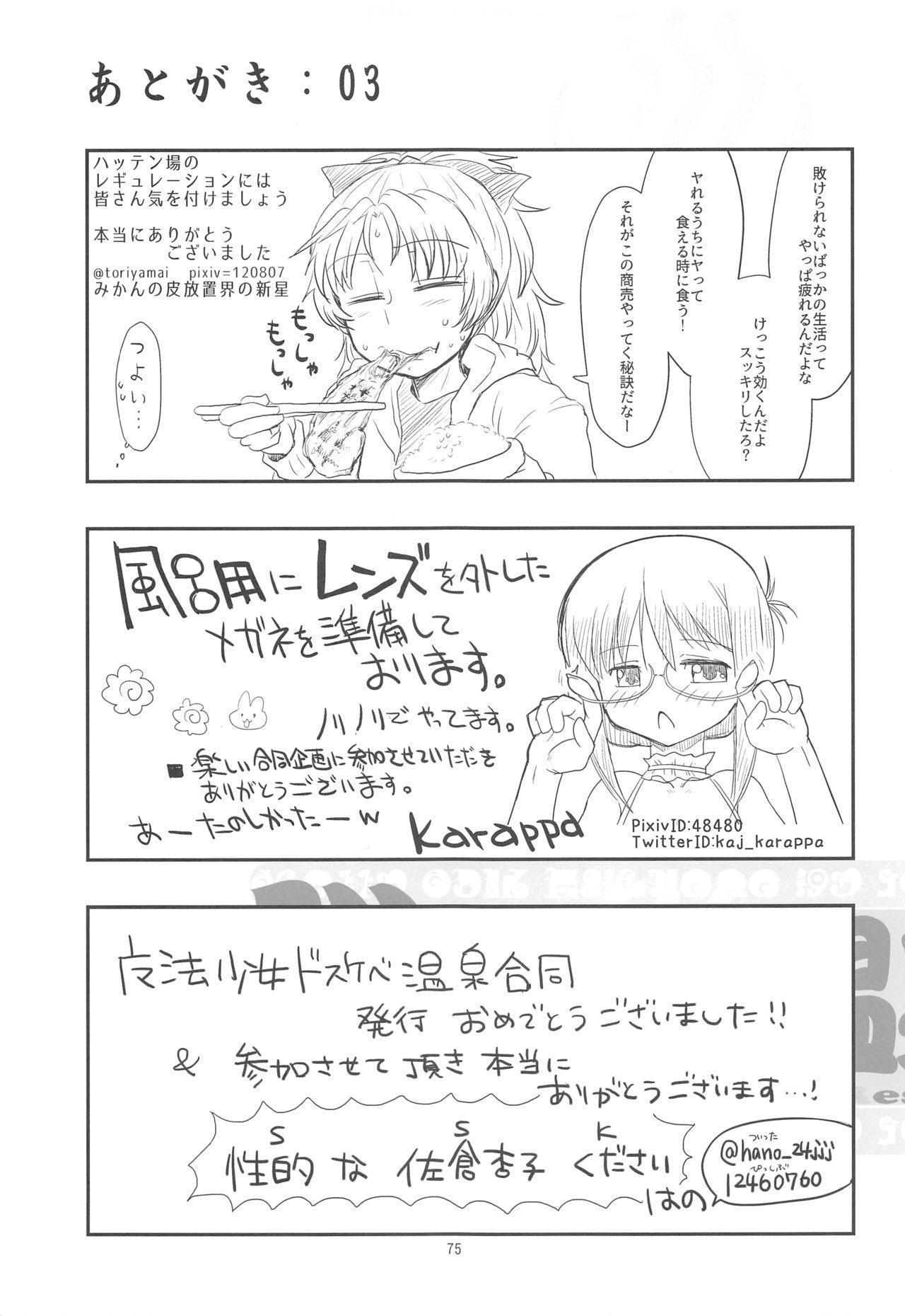 MadoHomu no Yu Puella Magi Dosukebe Onsen 73