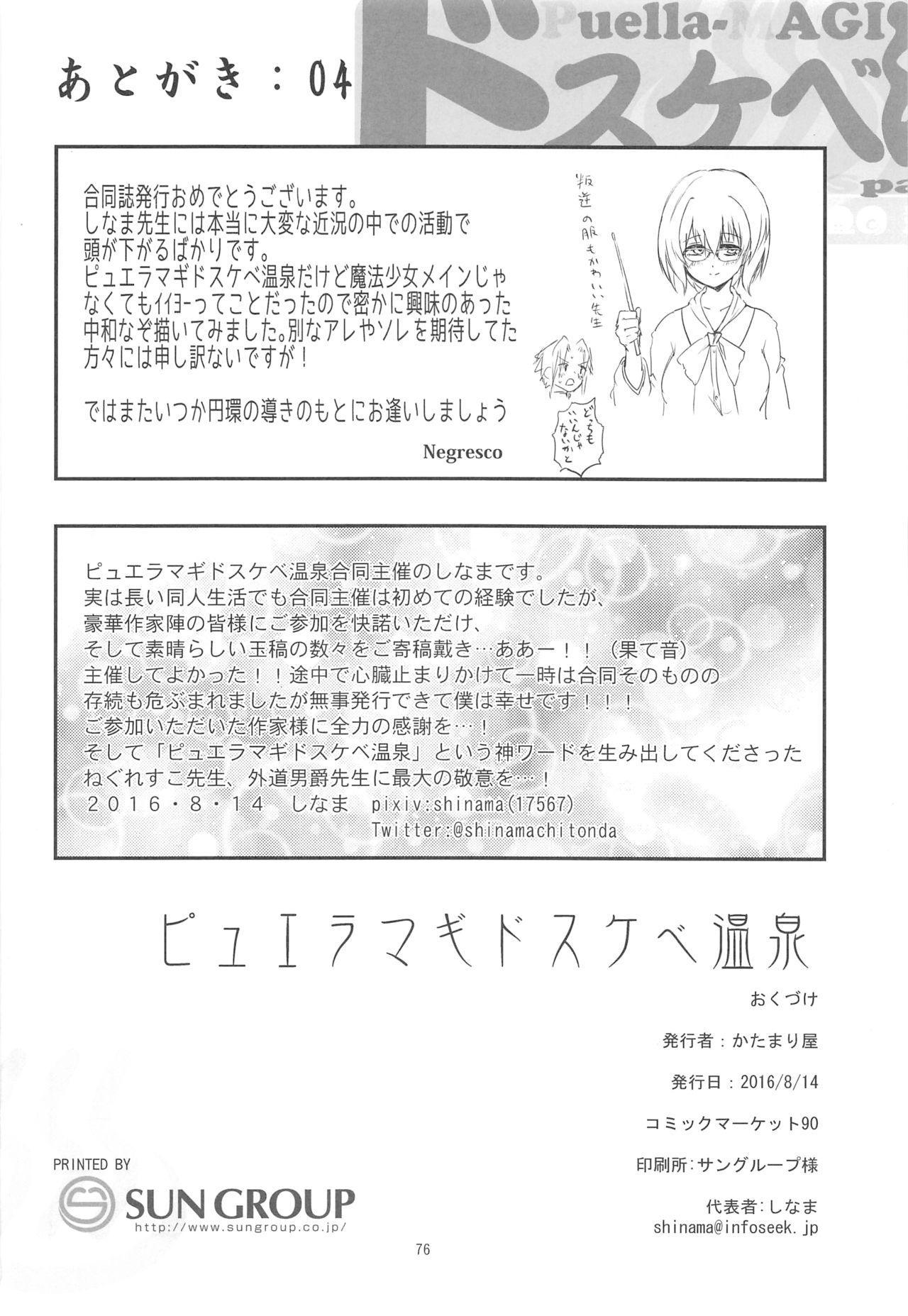 MadoHomu no Yu Puella Magi Dosukebe Onsen 74