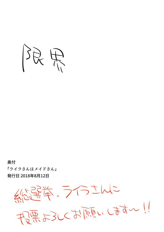 [Hongkong Hanten (Oniku)] Layla-san wa Maid-san (THE IDOLM@STER CINDERELLA GIRLS) [Digital] 24