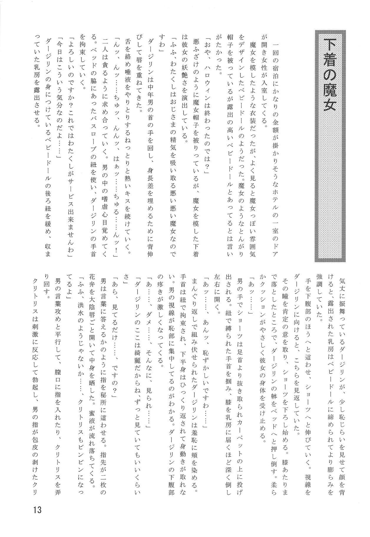 Watashi wa Toriko 13
