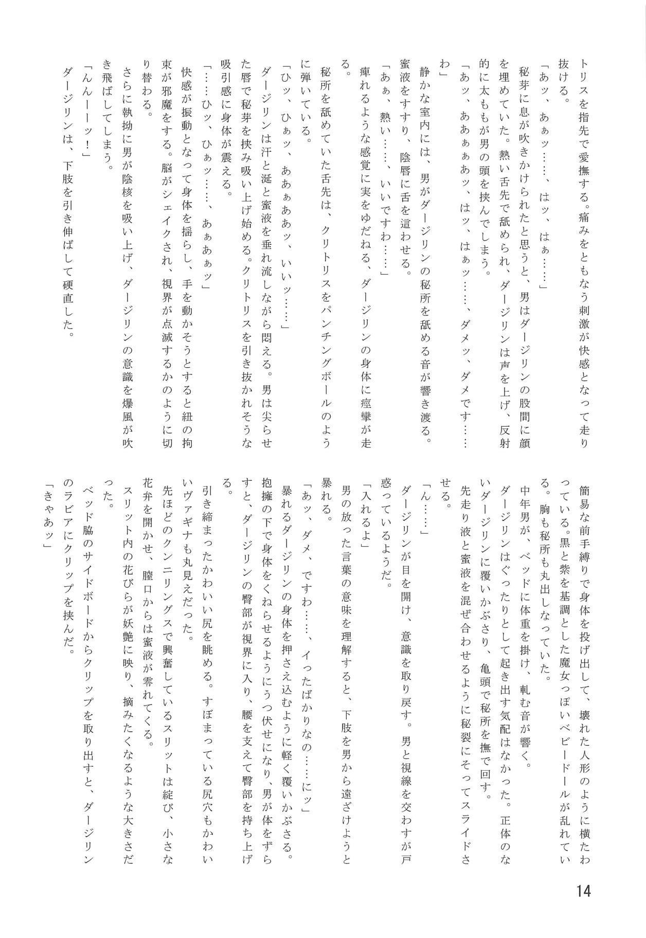Watashi wa Toriko 14