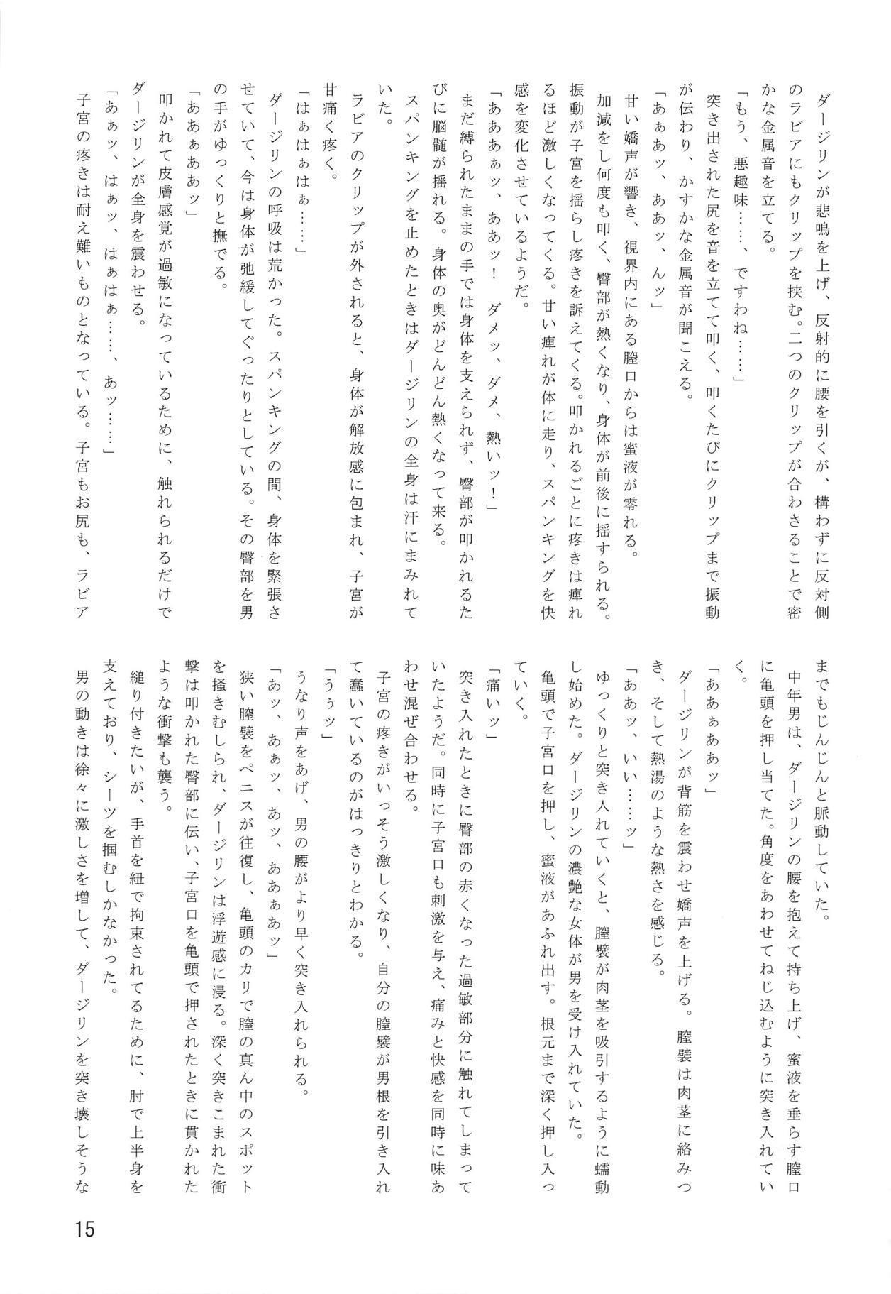 Watashi wa Toriko 15