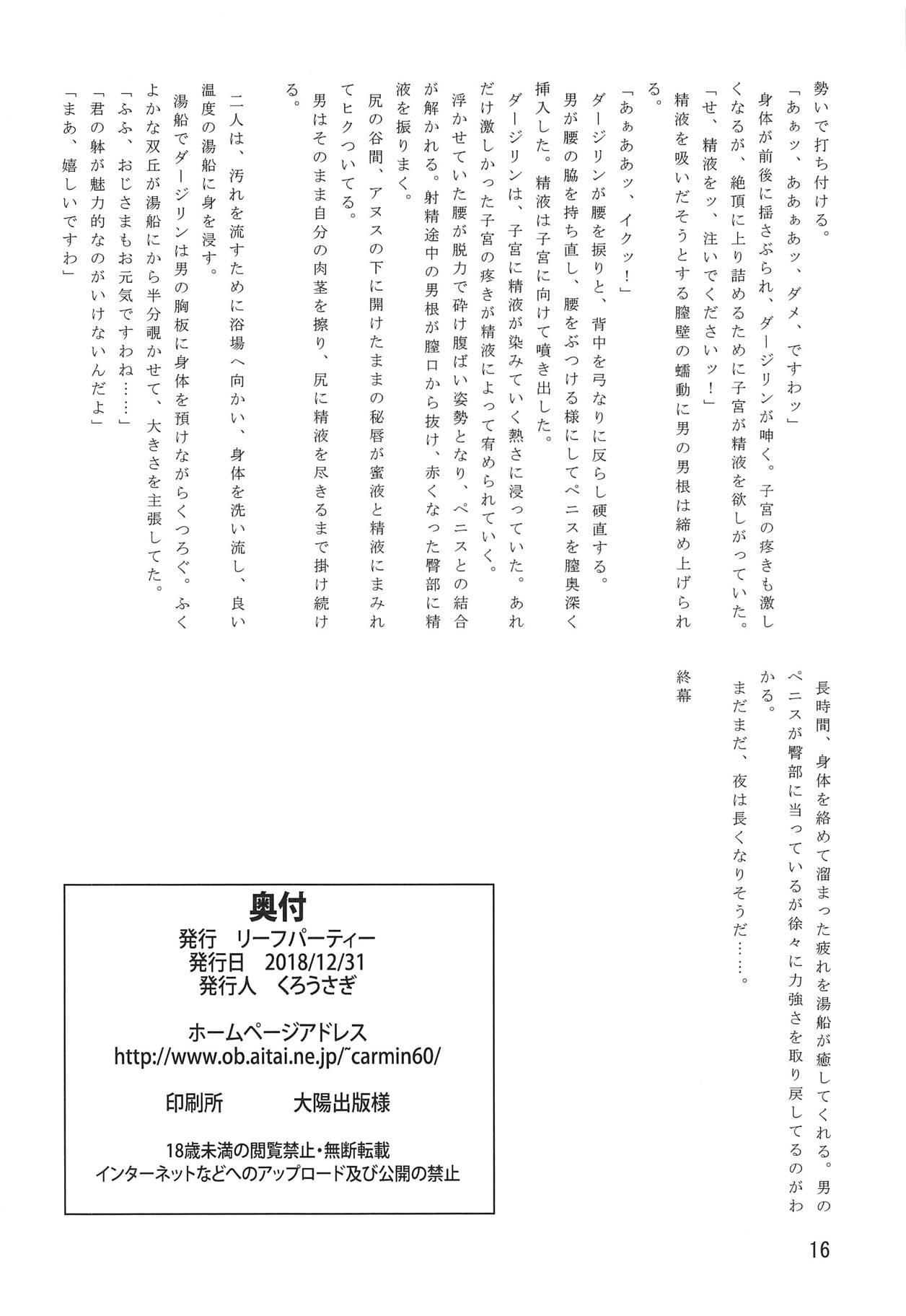 Watashi wa Toriko 16
