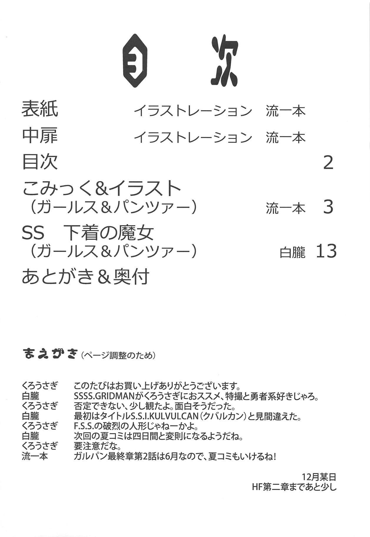 Watashi wa Toriko 2