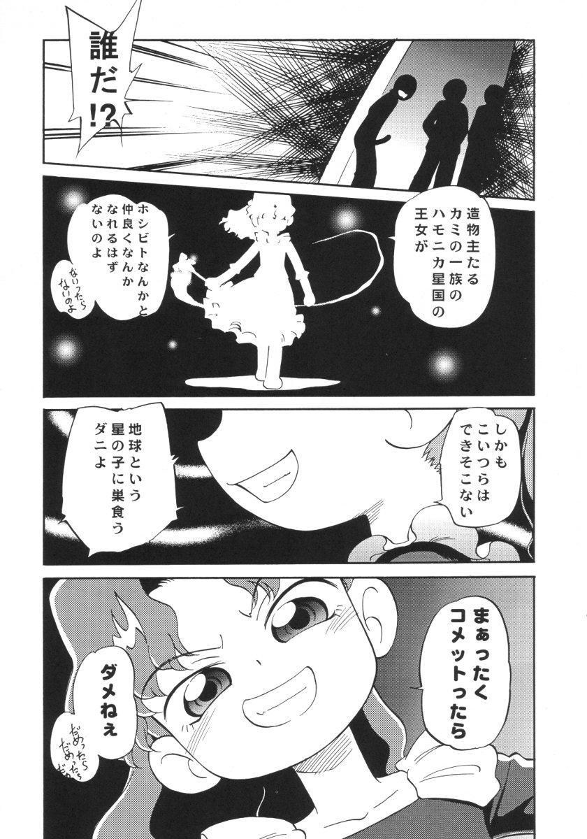 Shinya no Hoshijikara 11