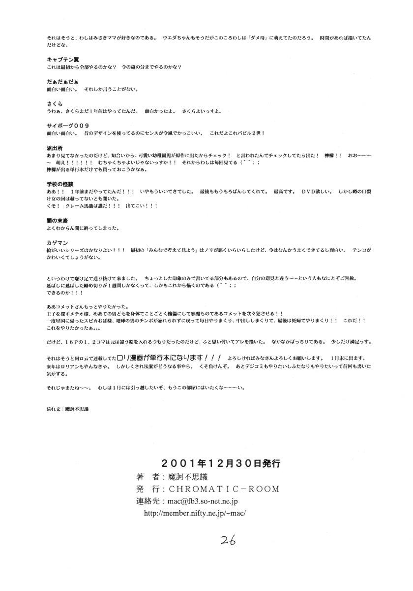 Shinya no Hoshijikara 24