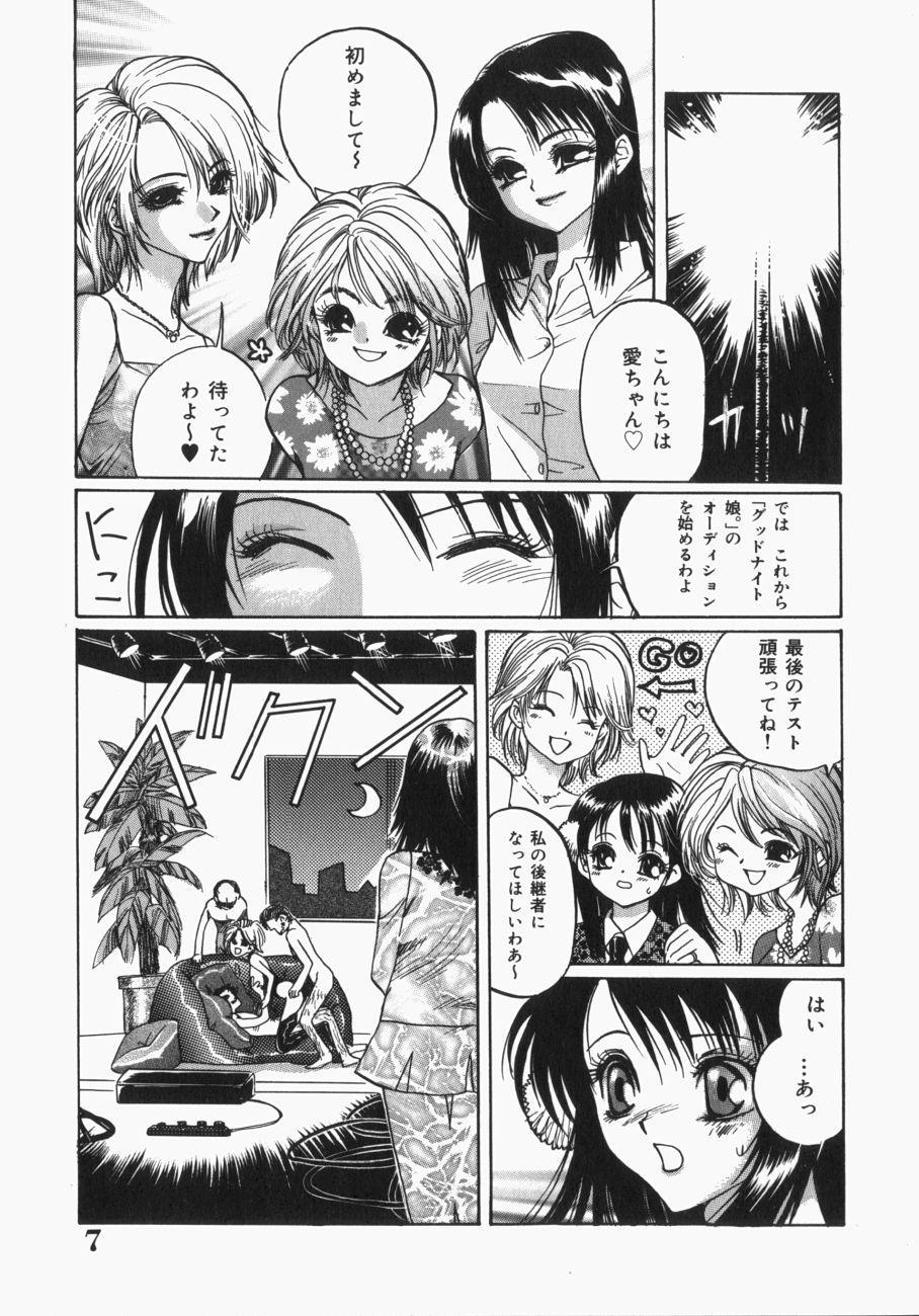 Musume Kari 9