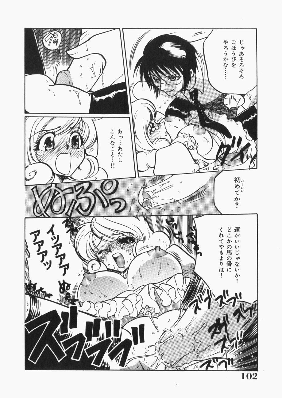 Musume Kari 104