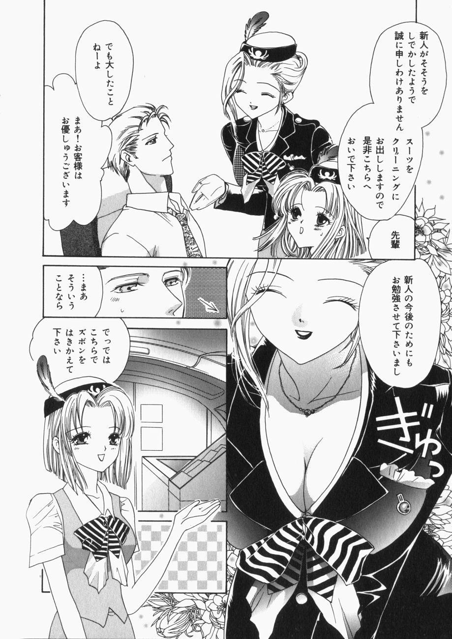 Musume Kari 110