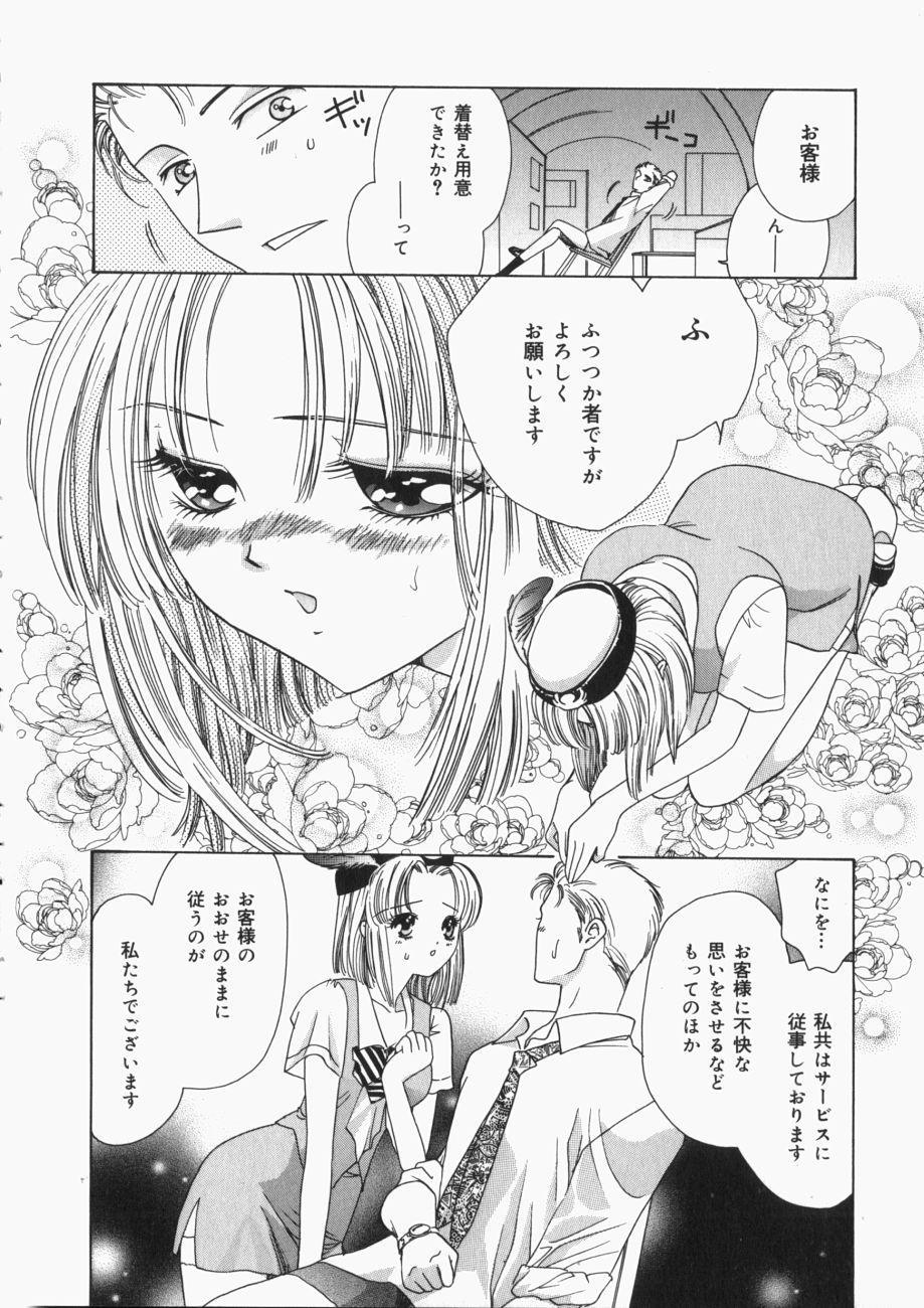 Musume Kari 112