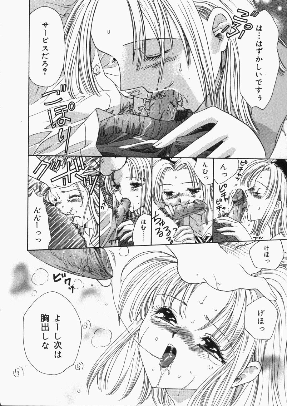Musume Kari 114