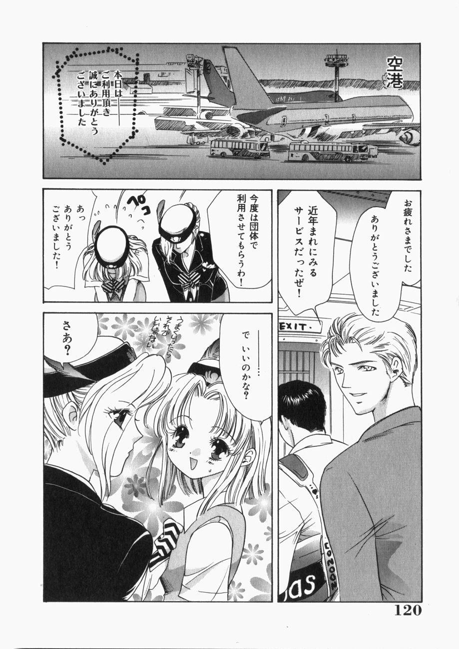Musume Kari 122