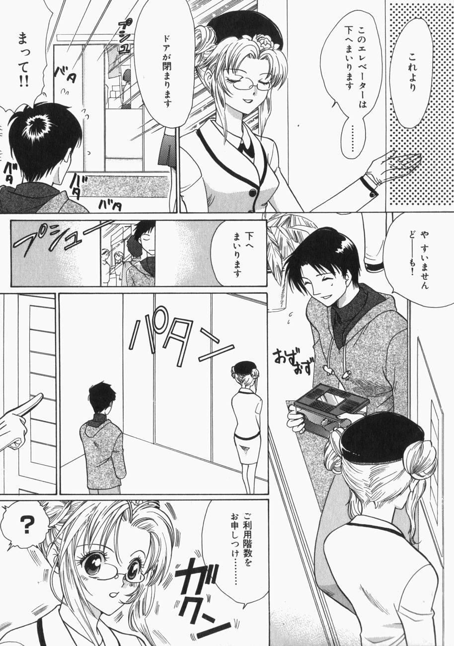 Musume Kari 127