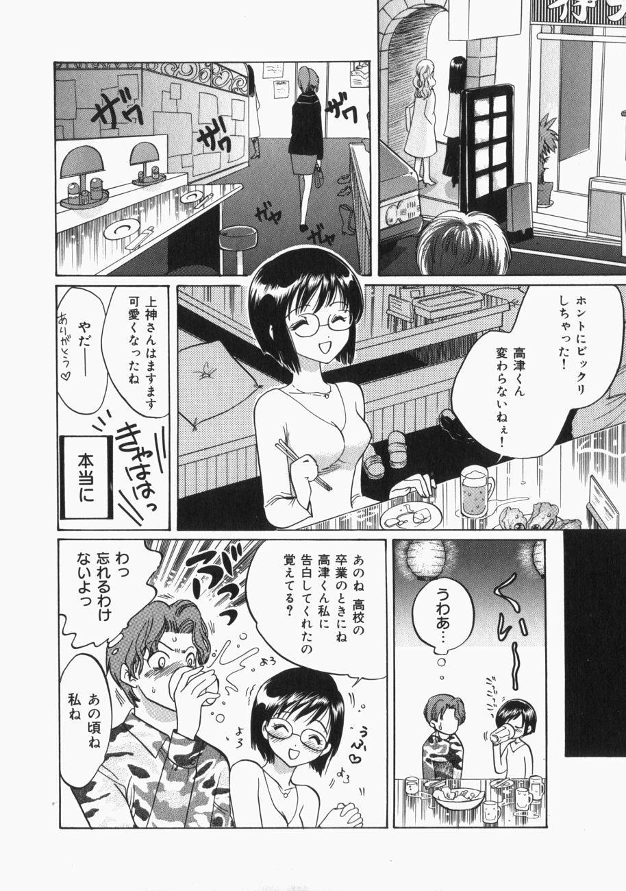 Musume Kari 160