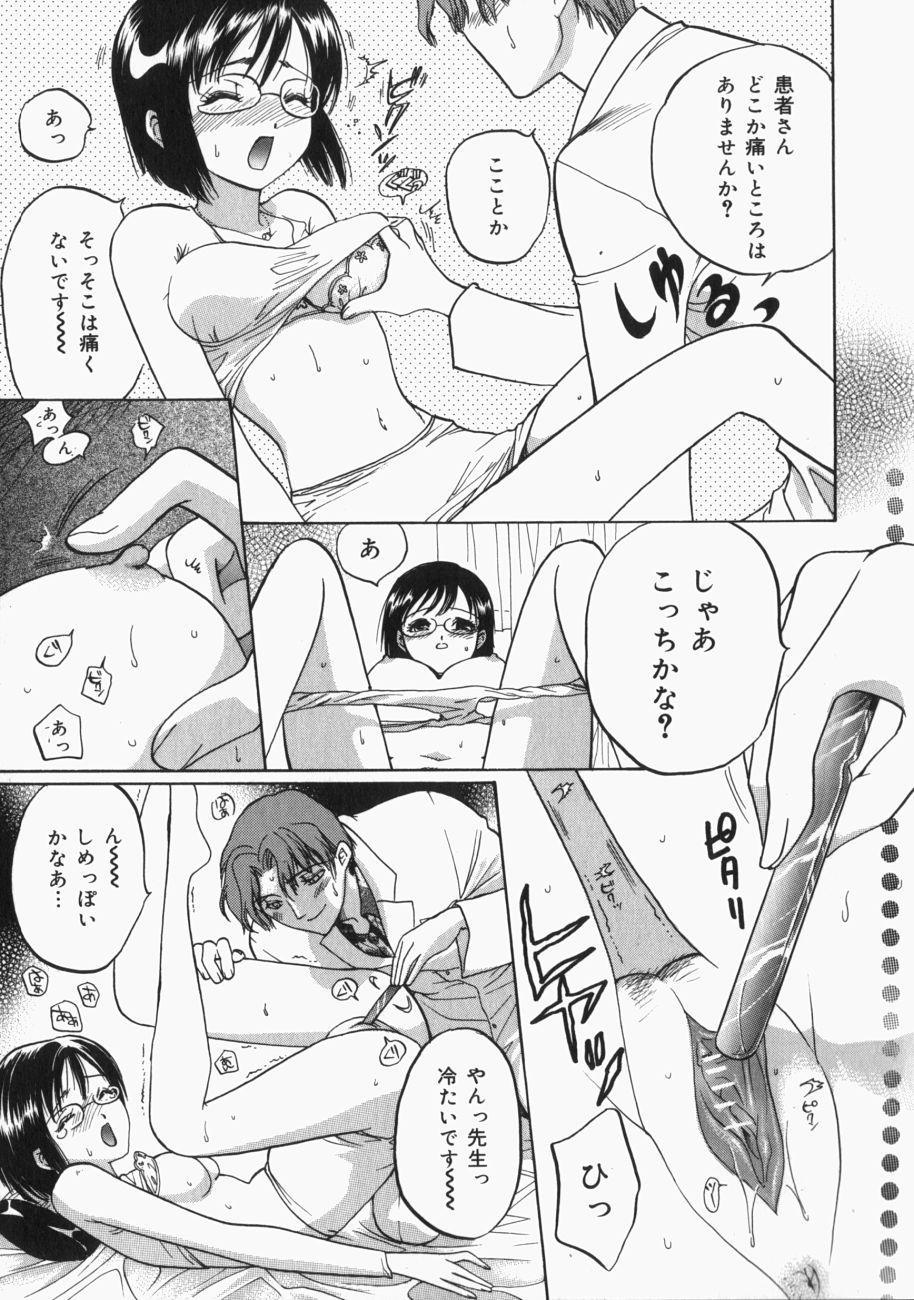 Musume Kari 165