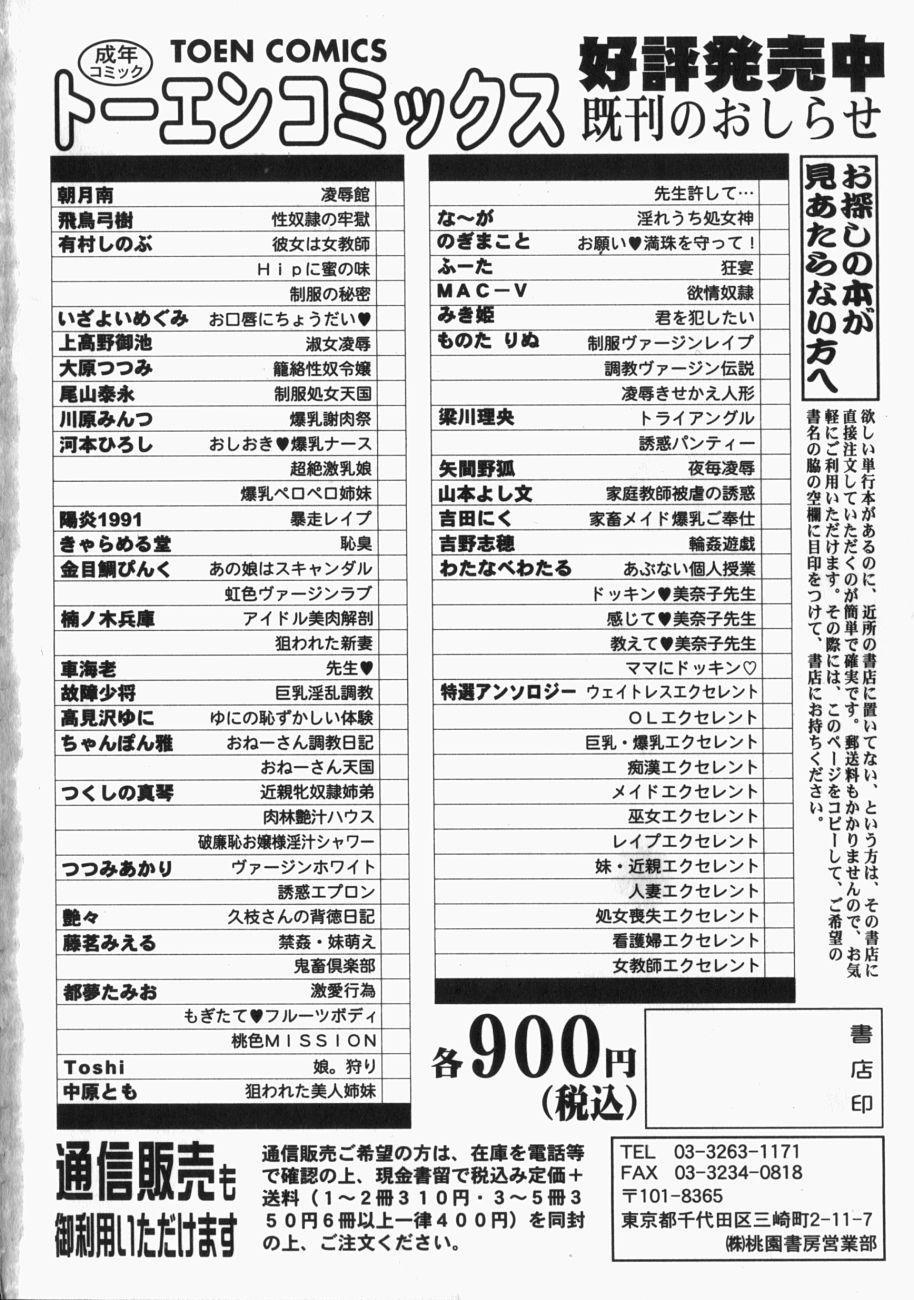 Musume Kari 178