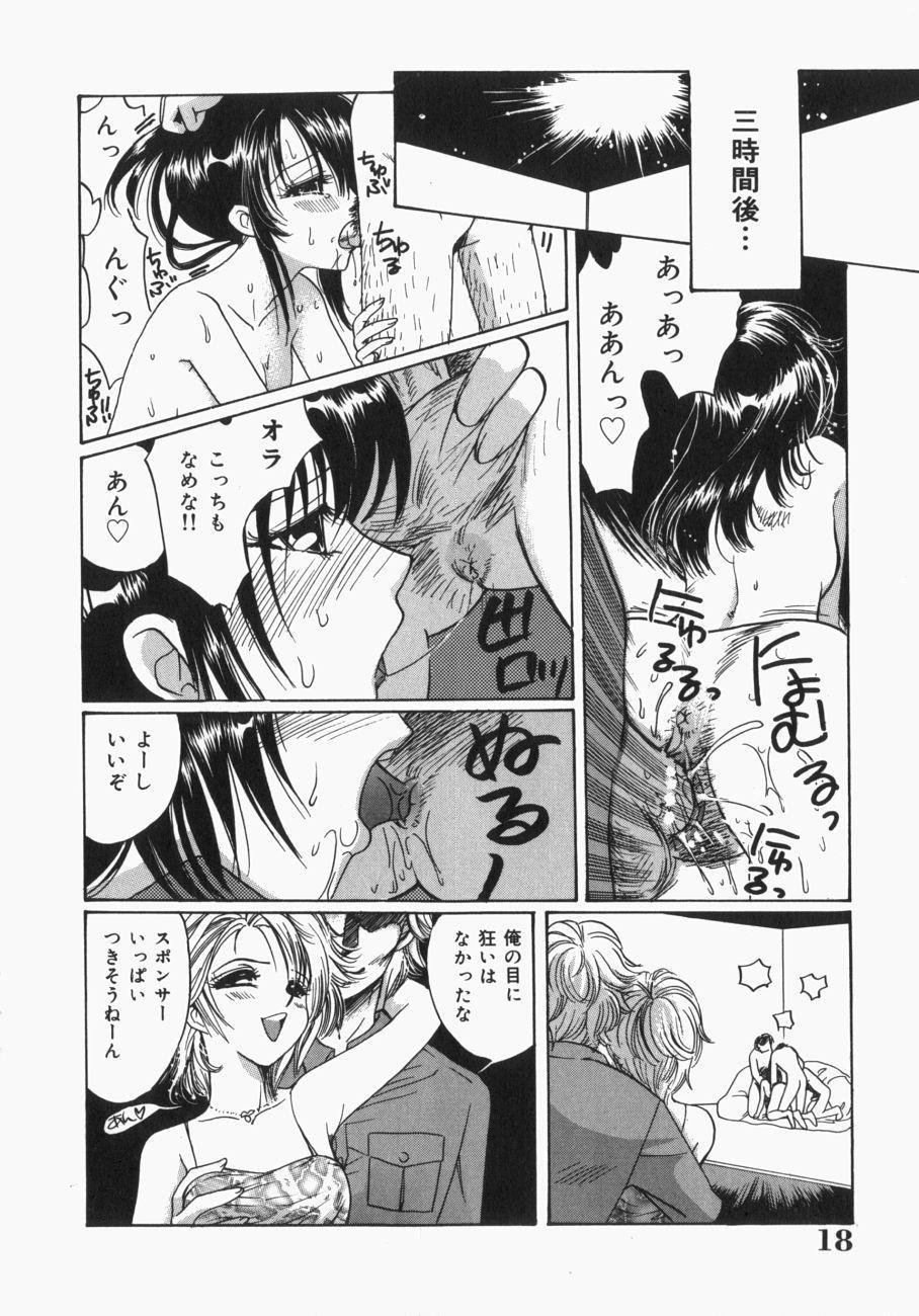 Musume Kari 20