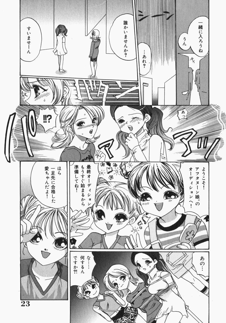 Musume Kari 25