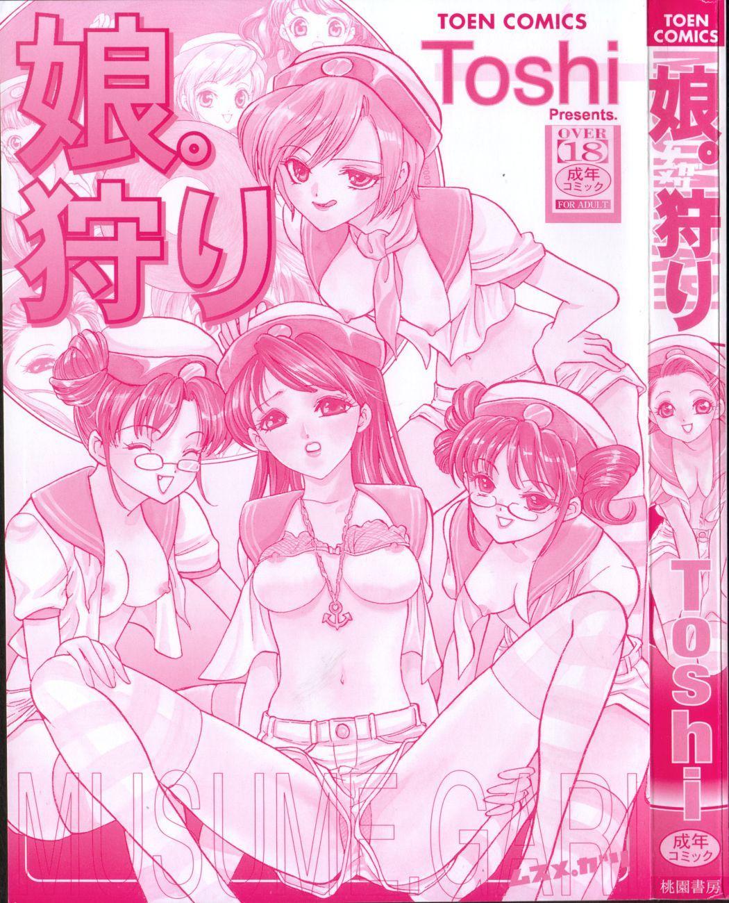 Musume Kari 3