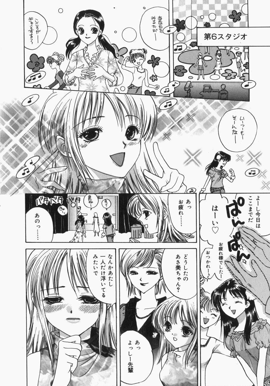 Musume Kari 40