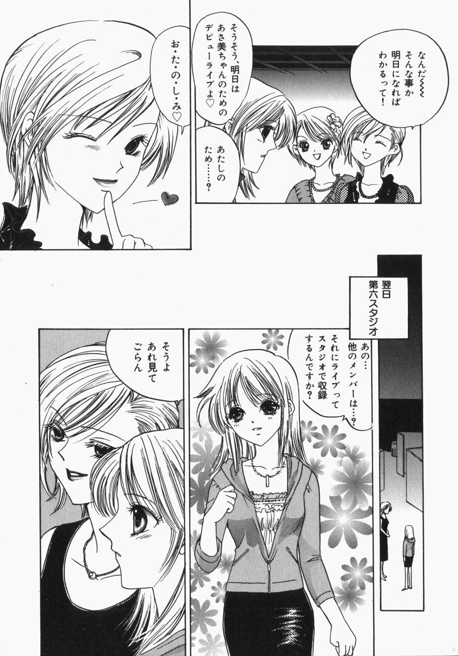 Musume Kari 41