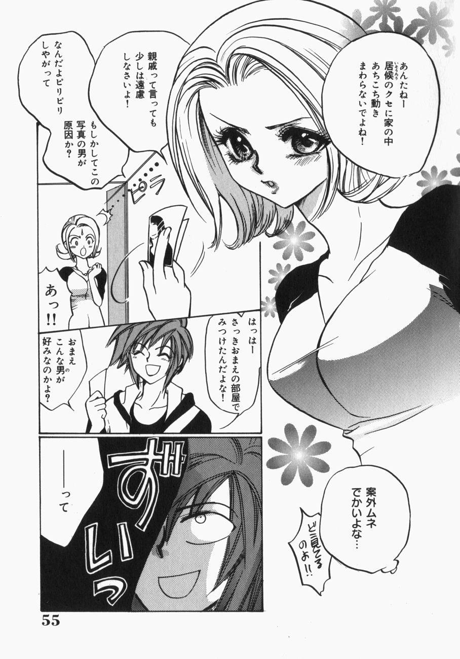 Musume Kari 57