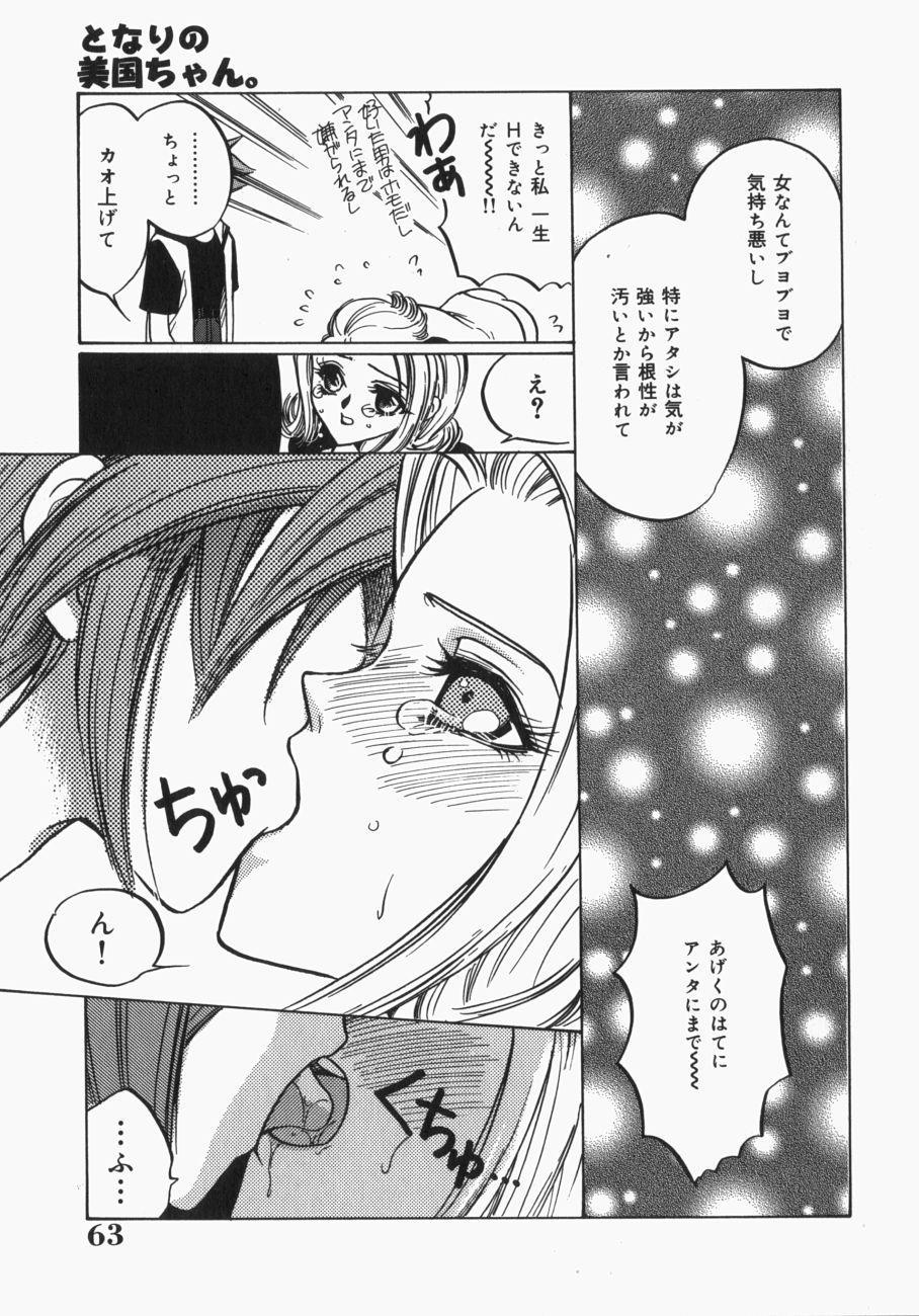 Musume Kari 65