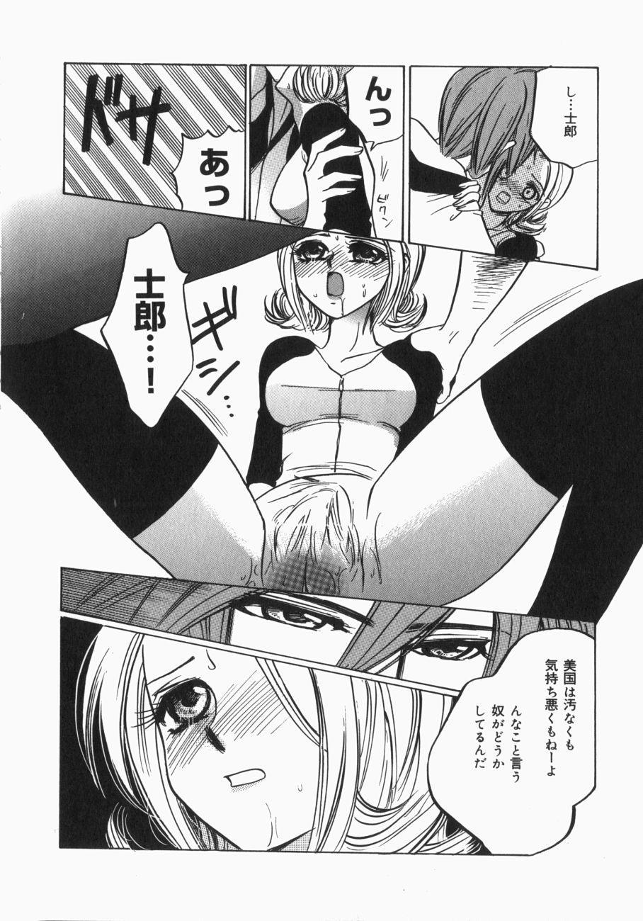 Musume Kari 66