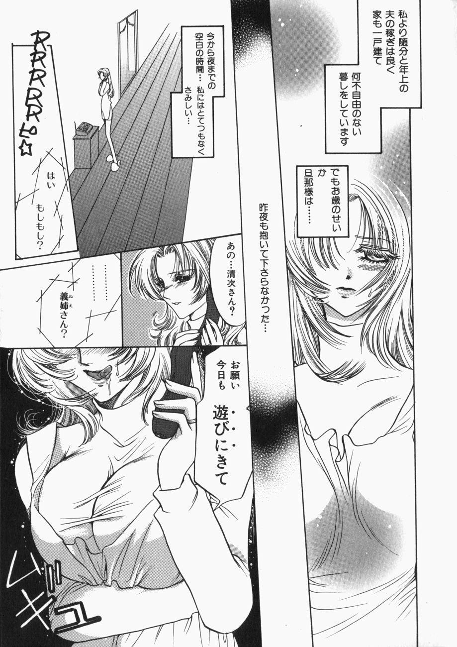 Musume Kari 75