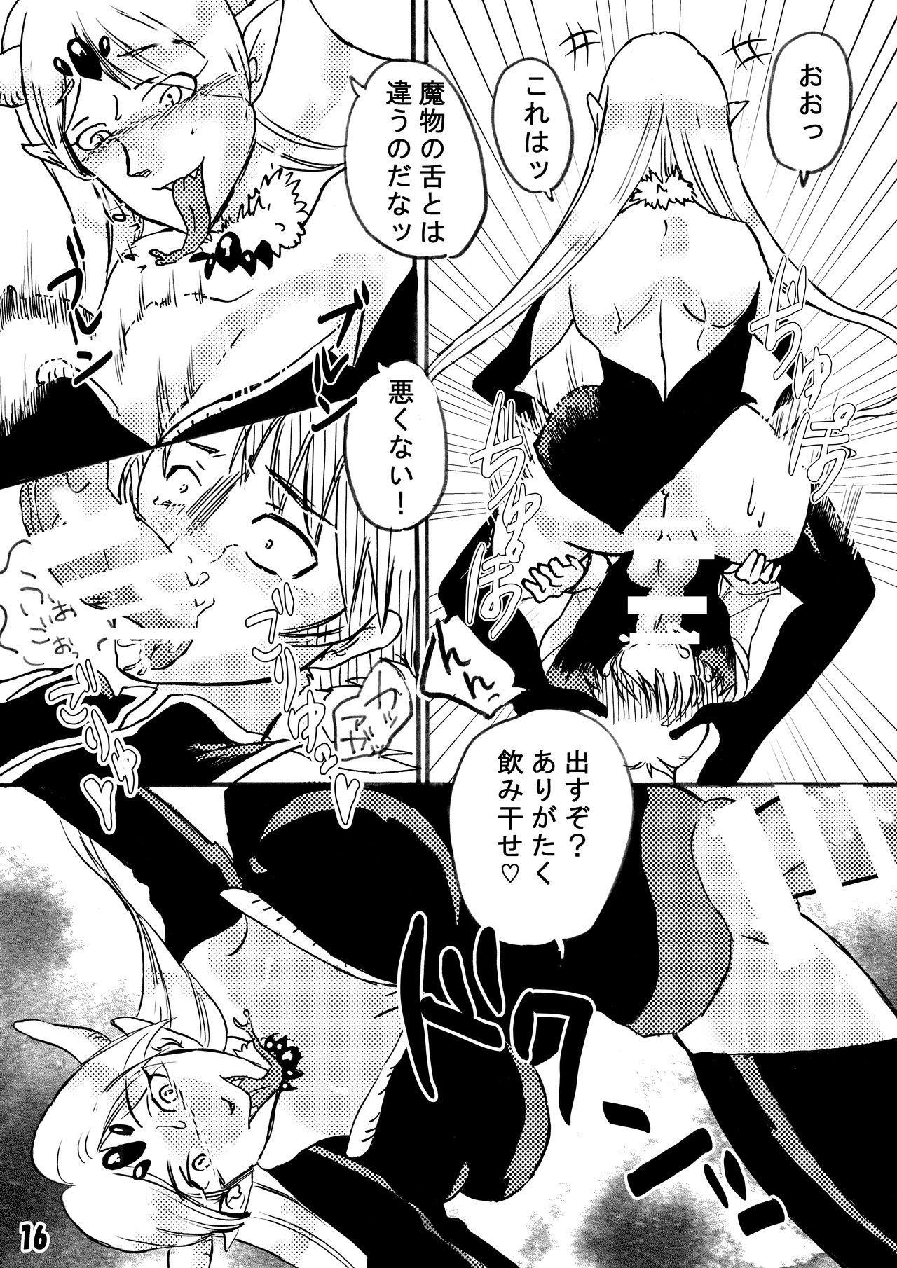 Futanari Maou ni Haramasare 15