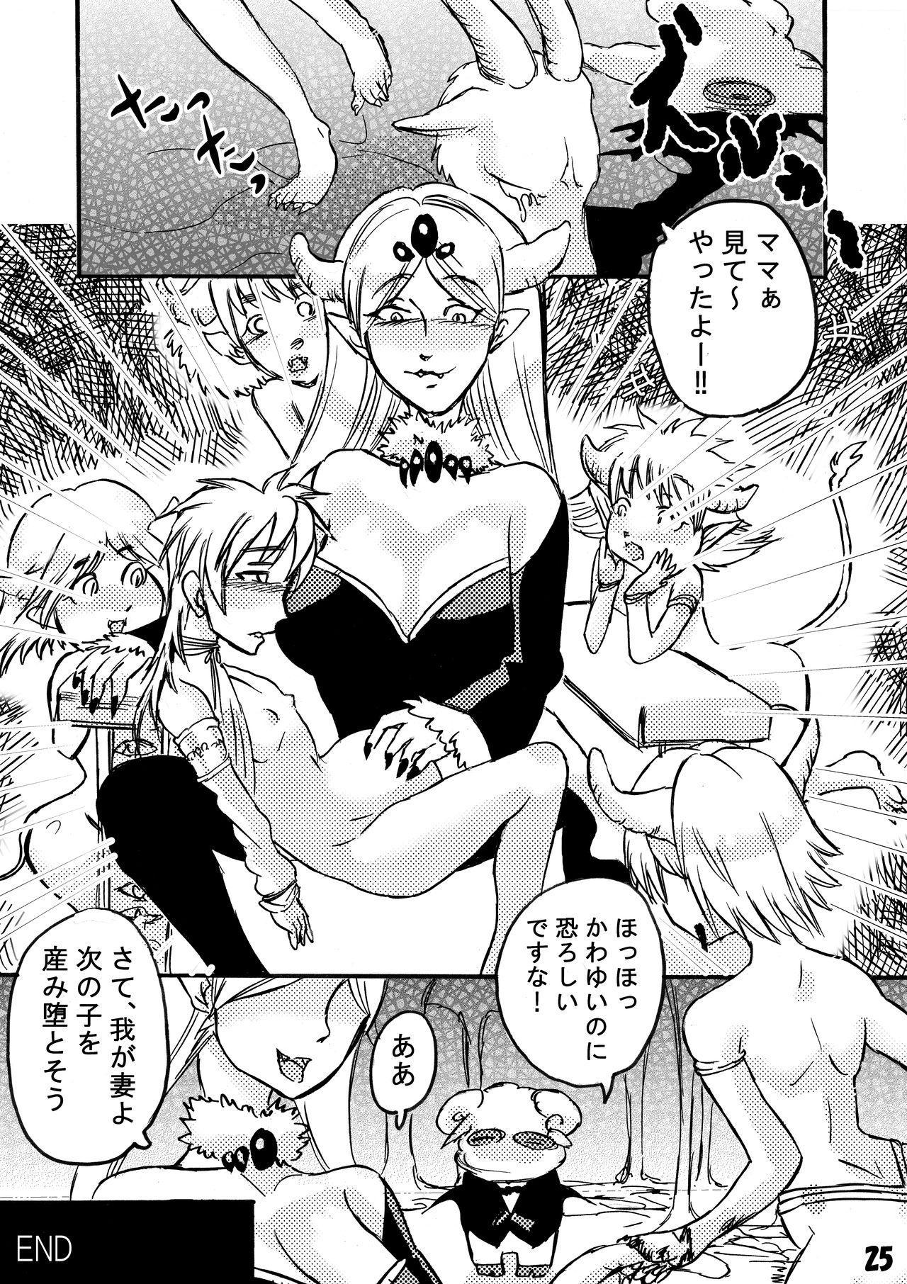 Futanari Maou ni Haramasare 24