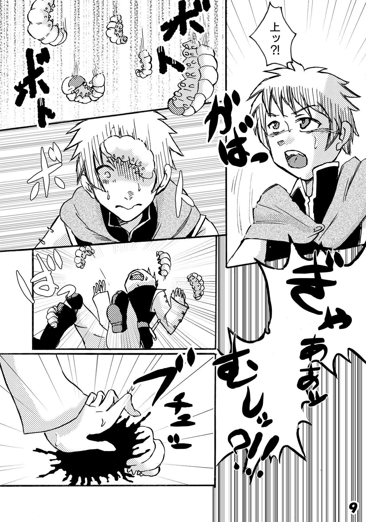 Futanari Maou ni Haramasare 8