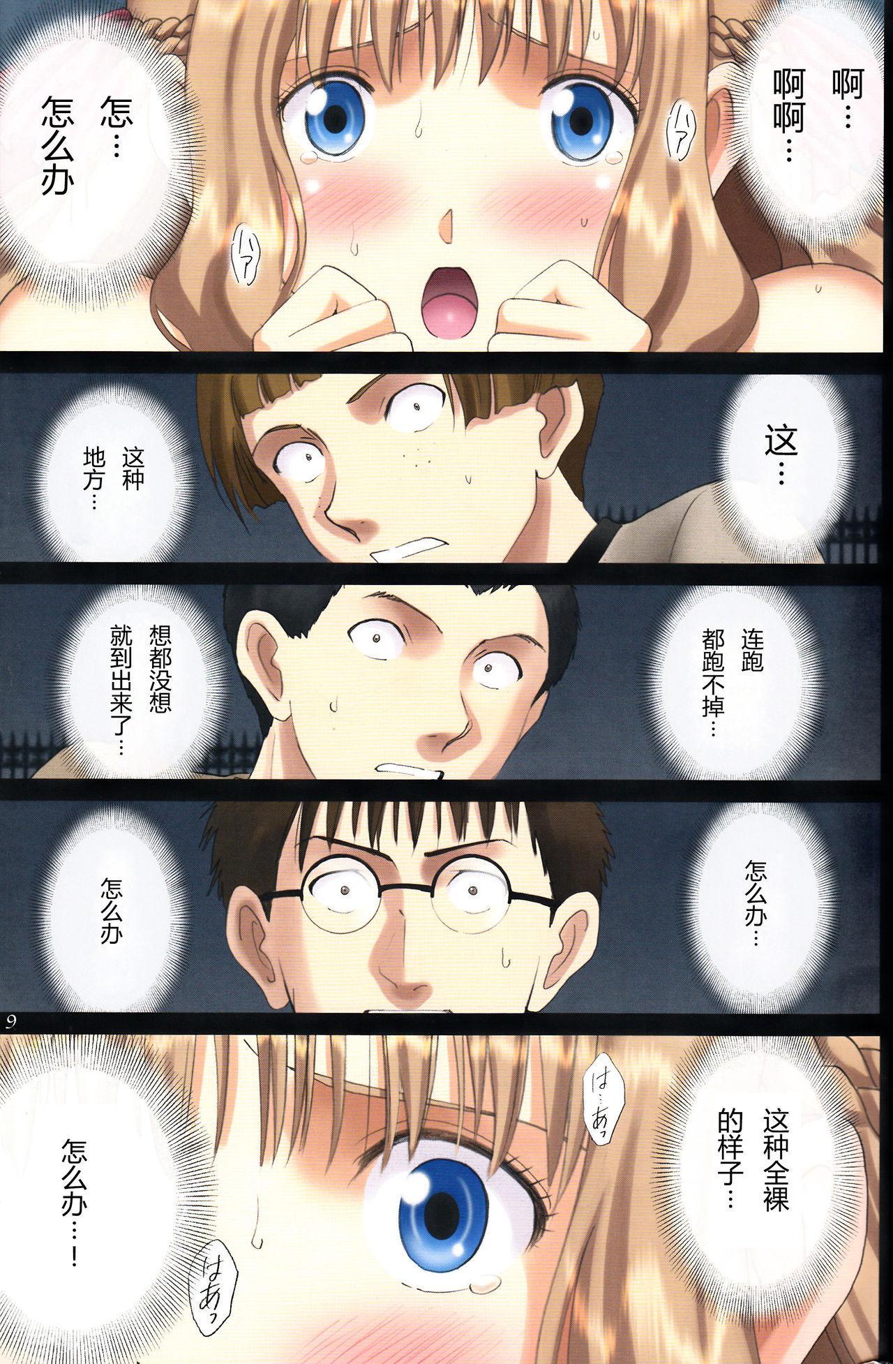 """(C94) [ACTIVA (SMAC)] Roshutsu Otome Fantasy """" Oujo wa inbina mi rare makuri ~Yunaria Fon Vitoria ~ FINAL"""" [Chinese] [靴下汉化组] 9"""