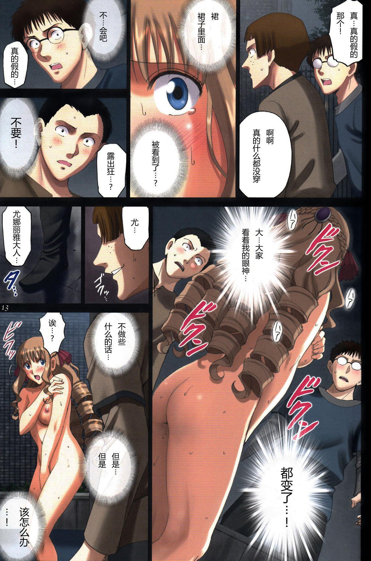 """(C94) [ACTIVA (SMAC)] Roshutsu Otome Fantasy """" Oujo wa inbina mi rare makuri ~Yunaria Fon Vitoria ~ FINAL"""" [Chinese] [靴下汉化组] 13"""