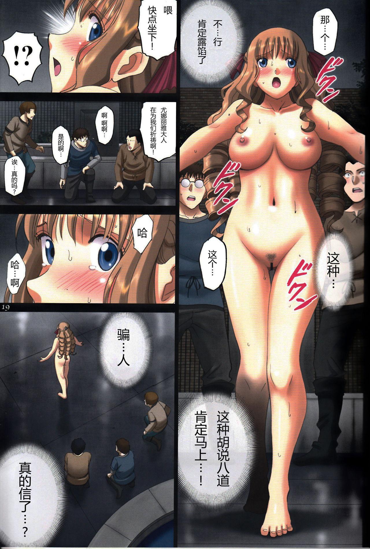 """(C94) [ACTIVA (SMAC)] Roshutsu Otome Fantasy """" Oujo wa inbina mi rare makuri ~Yunaria Fon Vitoria ~ FINAL"""" [Chinese] [靴下汉化组] 19"""