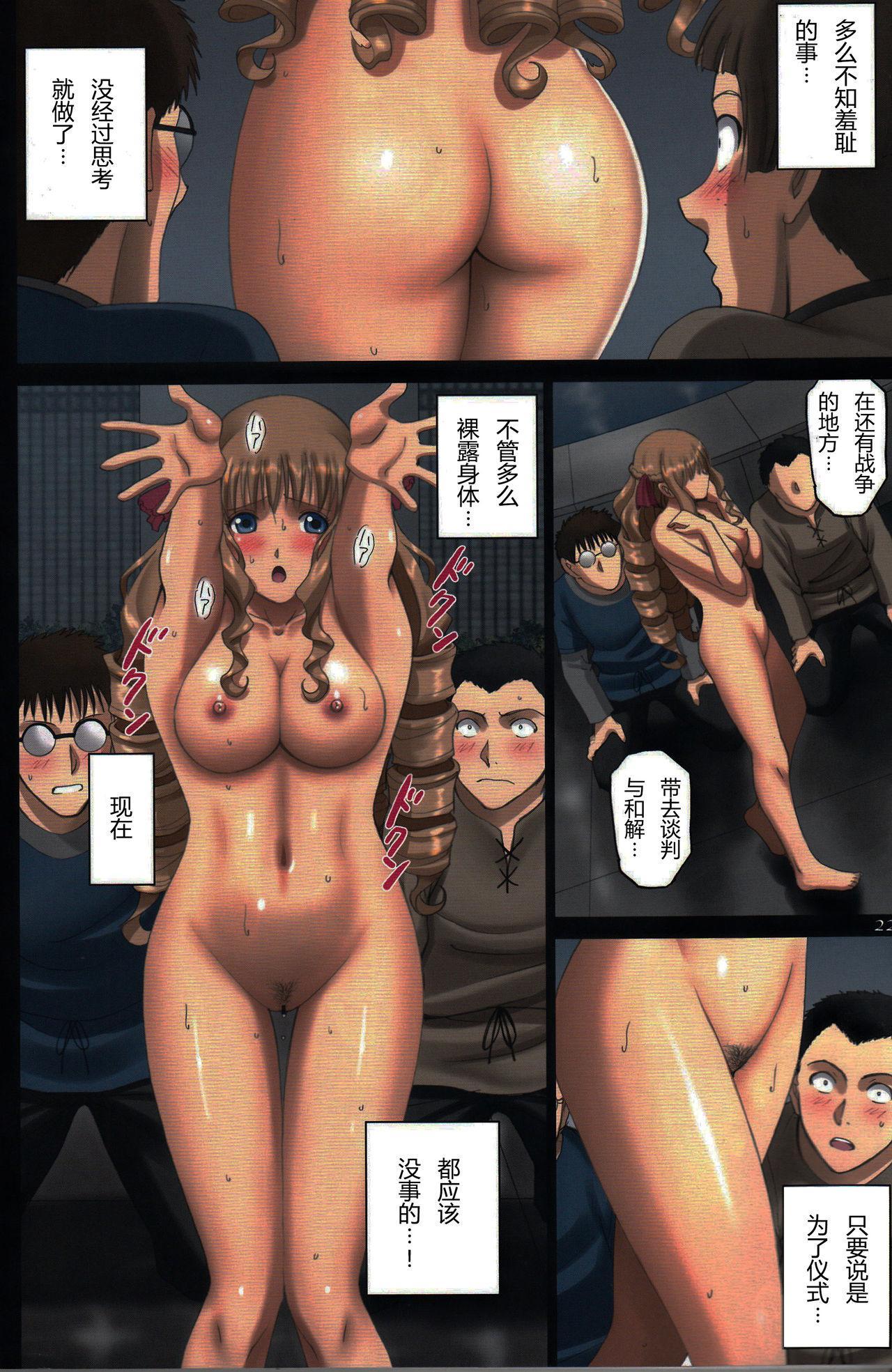 """(C94) [ACTIVA (SMAC)] Roshutsu Otome Fantasy """" Oujo wa inbina mi rare makuri ~Yunaria Fon Vitoria ~ FINAL"""" [Chinese] [靴下汉化组] 22"""